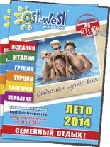 Ost West 2014